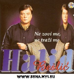 Ne zovi me , ne trazi me (1996)