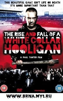 The Rise and Fall of a Hooligan 2012
