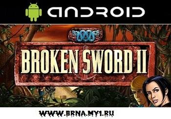 Broken Sword II Smoking Mirror