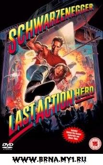 Last Action Hero 1993
